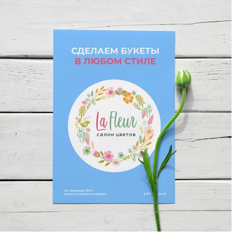 Дизайн листовок в Тольятти